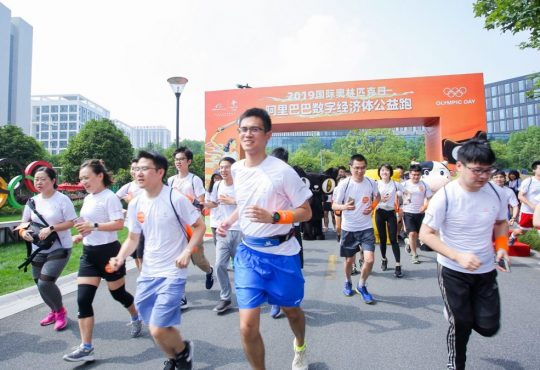 Alibaba Hosts Olympic Day Run in 'Sports for All' Push Christine Chou | June 24, 2019